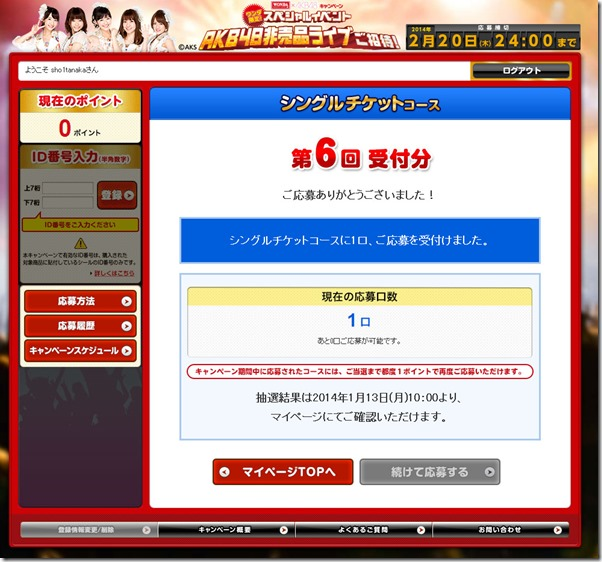 WONDA×AKB48 キャンペーン「ワンダ限定  スペシャルイベント AKB48非売品ライブご招待 」
